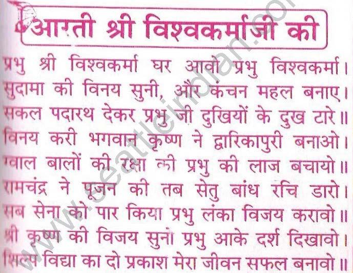 Vishwakarma Puja Aarti Shri Vishwakarma Aarti