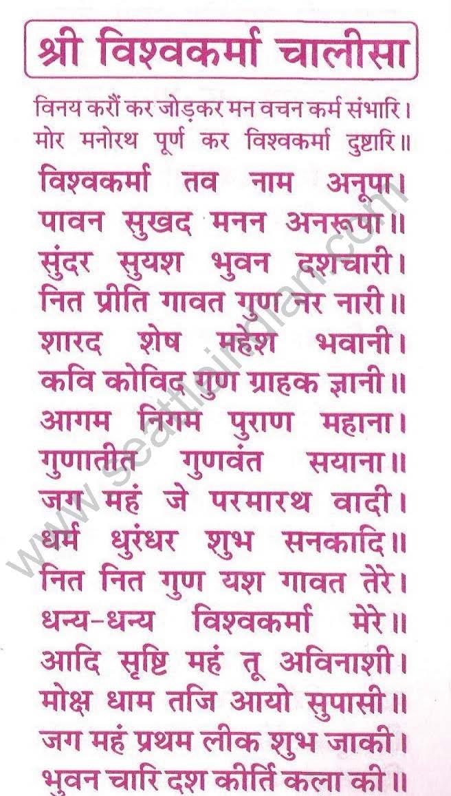 Shri Vishwakarma Hindu Pooja Katha Aarti Chalisa